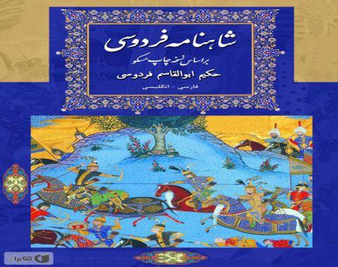 فیلم خوانش ادبی توسط دانش آموز زینب ارژنگ